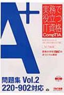 A+問題集 Vol.2 実務で役立つIT資格CompTIAシリーズ