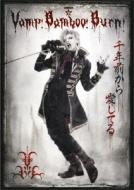 SHINKANSEN☆RX 「Vamp Bamboo Burn〜ヴァン!バン!バーン!〜」 (3DVD)