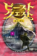 ビースト・クエスト 9 黄金の鎧編 石魔女ソルトラ 静山社ペガサス文庫