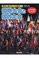 大きな写真でよくわかる障がい者スポーツ大百科 3 国際大会と国内大会