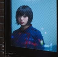 不協和音 【TYPE-A】 (+DVD)