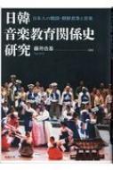 日韓音楽教育関係史研究 日本人の韓国・朝鮮表象と音楽