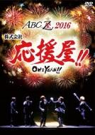 ABC座2016 株式会社応援屋!!〜OH & YEAH!!〜(Blu-ray)