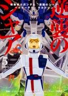 機動戦士ガンダム 逆襲のシャア ベルトーチカ・チルドレン 5 カドカワコミックスAエース