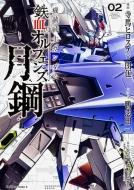 機動戦士ガンダム 鉄血のオルフェンズ 月鋼 2 カドカワコミックスAエース