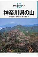 神奈川県の山 分県登山ガイド