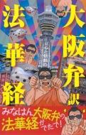 大阪弁訳 法華経