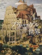 ブリューゲルの世界 とんぼの本
