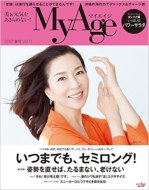 MyAge 2017 春号 集英社ムック