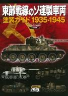 東部戦線のソ連製車両 塗装ガイド1935‐1945