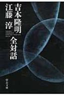 吉本隆明 江藤淳 全対話 中公文庫