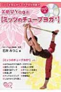 """美磨女Yoga""""ミッツのチューブヨガ"""" DVDを見ながらヨガで自分美磨き"""