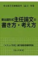 """東京都主任級職選考""""論文""""対策 新出題形式主任論文の書き方・考え方"""