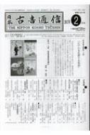 日本古書通信 2017年2月号