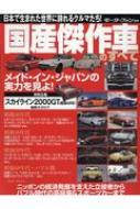 国産傑作車のすべて 日本で生まれた世界に誇れるクルマたち! モーターファン別冊