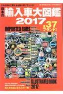 日本の輸入車大図鑑 これが日本で買える全輸入車ブランドだ! 全37ブラ 2017 モーターファン別冊