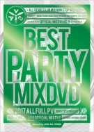 Best Party Mixdvd 2017 -av8 Official Mixdvd-
