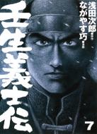 壬生義士伝7 ホーム社書籍扱コミックス