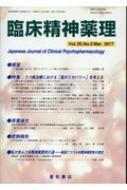 臨床精神薬理 第20巻3号〈特集〉うつ病治療における「真のリカバリー」を考える