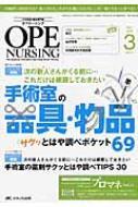 オペナーシング 32巻3号