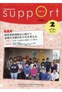 さぽーと 知的障害福祉研究 No.721