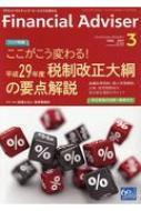 ファイナンシャル・アドバイザー FPのコンサルティング・セールス力を高める No.220