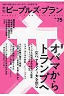 ピープルズ・プラン 季刊 75