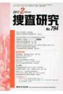 捜査研究 No.794