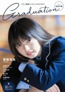 Graduation 2017 高校卒業 東京ニュースMOOK