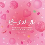 「ピーチガール」オリジナル・サウンドトラック