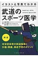 イラストと写真でわかる 武道のスポーツ医学 剣道 中学校体育の剣道指導と外傷・障害、事故予防のポイント