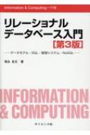 リレーショナルデータベース入門 データモデル・SQL・管理システム・NoSQL Information & Computing