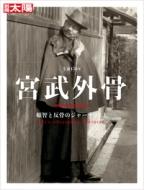 宮武外骨 頓智と反骨のジャーナリスト 別冊太陽 日本のこころ