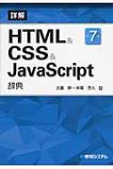 詳解HTML & CSS & Javascript辞典 第7版