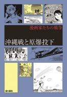 沖縄戦と原爆投下 漫画家たちの戦争
