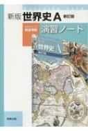 新版世界史A演習ノート 教科書世A 312完全準拠 新訂版