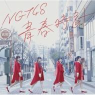 青春時計 (CD)