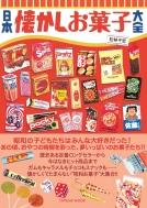 日本懐かしお菓子大全 タツミムック