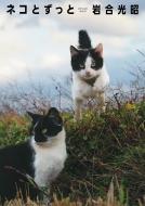 ネコとずっと ニッポンの猫写真集