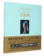 ART GALLERY テーマで見る世界の名画 2 肖像画 姿とこころ