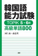 韓国語能力試験 Topik5・6級 高級単語1800