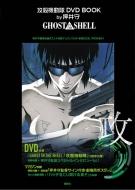 攻殻機動隊 DVD BOOK by押井守 GHOST IN THE SHELL 講談社キャラクターズA
