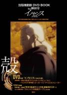 攻殻機動隊 DVD BOOK by押井守 イノセンス 講談社キャラクターズA