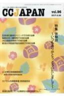 Ccjapan クローン病と潰瘍性大腸炎の総合情報誌 Vol.96