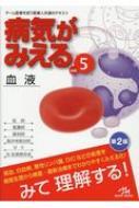 病気がみえる Vol.5 血液