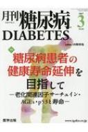 月刊糖尿病 Vol.9 No.3