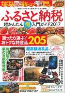 ふるさと納税超簡単(得)入門ガイド 2017
