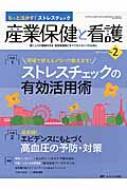 産業保健と看護 9巻 2号