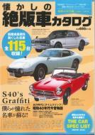 懐かしの絶版車カタログ 1965-1974