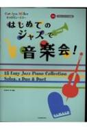 キャロリン・ミラー: はじめてのジャズで音楽会! 初級